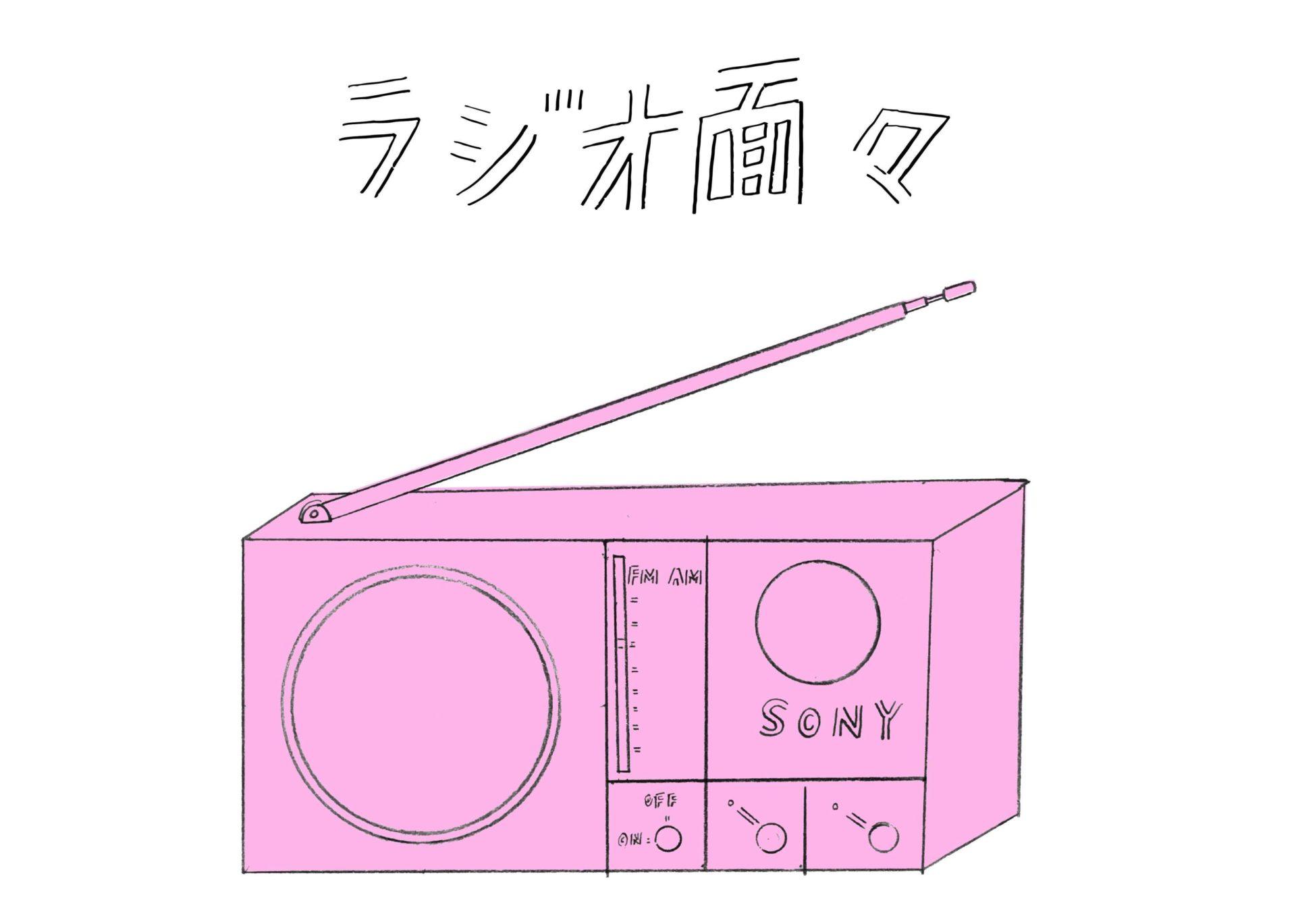 ラジオ面々